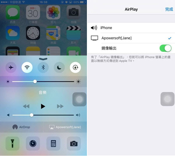 開啟AirPlay